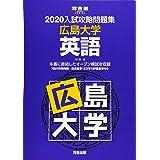 入試攻略問題集広島大学英語 2020 (河合塾シリーズ)