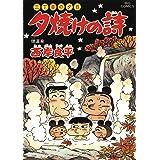 三丁目の夕日 夕焼けの詩(47) (ビッグコミックス)