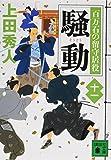 騒動 百万石の留守居役(十一) (講談社文庫)