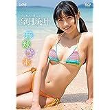 望月琉叶 琉球艶歌 [DVD]