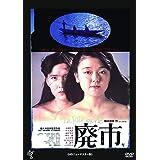 廃市 [DVD]