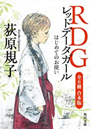 RDG レッドデータガール 全6冊合本版 (角川文庫)