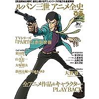 ルパン三世アニメ全史ぴあ (ぴあMOOK)
