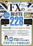 2019年版 最短で1億円を築く FXの稼ぎ技 (稼ぐ投資)