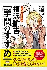 まんがでわかる 福沢諭吉『学問のすすめ』 (Business ComicSeries) Kindle版