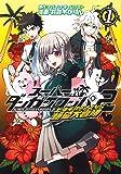 スーパーダンガンロンパ2 七海千秋のさよなら絶望大冒険 1 (BLADEコミックス)