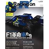 Racing on - レーシングオン - No. 508 F1革命車たち (ニューズムック)
