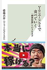 YouTubeで食べていく~「動画投稿」という生き方~ (光文社新書) Kindle版