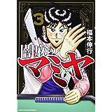 闇麻のマミヤ (3) (近代麻雀コミックス)