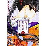 嘘よみと偽飾の王女 2 (2) (プリンセスコミックス)