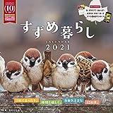 すずめ暮らし CALENDAR 2021 (インプレスカレンダー2021)