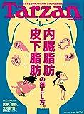 Tarzan(ターザン) 2019年1月24日号 No.756 [内臓脂肪 皮下脂肪の落とし方。]
