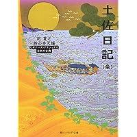 土佐日記(全) ビギナーズ・クラシックス 日本の古典 (角川ソフィア文庫―ビギナーズ・クラシックス)