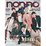 non・no(ノンノ) 2021年 11 月号 特別版 表紙:Snow Man