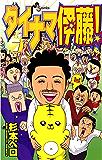 ダイナマ伊藤!(7) (少年サンデーコミックス)