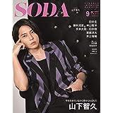 SODA 2020年9月号(表紙:山下智久)