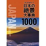 今、行きたい! 日本の絶景大事典1000