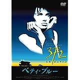 ベティ・ブルー 製作25周年記念 HDリマスター版 DVD・コレクターズBOX