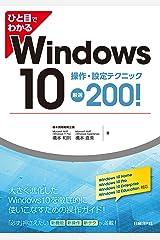ひと目でわかるWindows 10 操作・設定テクニック厳選200! Kindle版