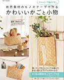 自然素材のヒノキテープで作るかわいいかごと小物 (アサヒオリジナル)