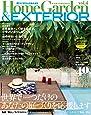 Home Garden & EXTERIOR Vol.4 [雑誌] (庭臨時増刊)
