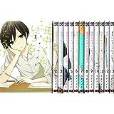 田中くんはいつもけだるげ コミック 全13巻セット