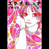 スクナヒコナ (1)【期間限定 無料お試し版】 (FEEL COMICS)