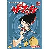 サスケ DVD-BOX HDリマスター版【想い出のアニメライブラリー 第51集】