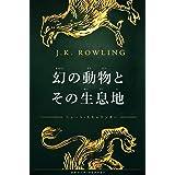 幻の動物とその生息地 新装版 ホグワーツ図書館の本 (Hogwarts Library Books)
