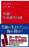 対論! 生命誕生の謎 (インターナショナル新書)