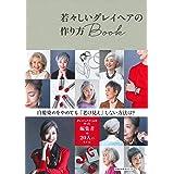 若々しいグレイヘアの作り方Book (主婦の友生活シリーズ)