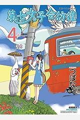 第七女子会彷徨(4) (RYU COMICS) Kindle版
