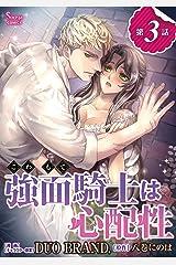 強面騎士は心配性 単話版3 (Sonyaコミックス) Kindle版