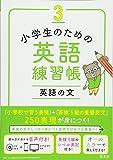【CD付】小学生のための英語練習帳3 英語の文