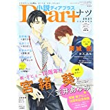 小説Dear+ 2021年 08 月号 [雑誌]