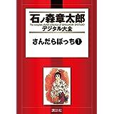 さんだらぼっち(1) (石ノ森章太郎デジタル大全)