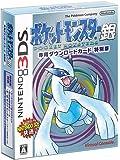 ポケットモンスター 銀 専用ダウンロードカード特別版 - 3DS