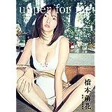 橋本萌花「upper for me」 BRODYデジタル写真集