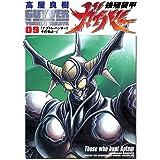強殖装甲ガイバー (9) (角川コミックス・エース)
