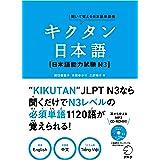 キクタン日本語 日本語能力試験 N3 (聞いて覚える日本語単語帳)