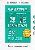 全経 簿記能力検定試験 最新 過去問題集 3級商業簿記 【令和2年度版】 (全経過去問題シリーズ)