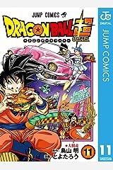 ドラゴンボール超 11 (ジャンプコミックスDIGITAL) Kindle版