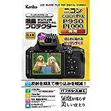 Kenko 液晶保護フィルム 液晶プロテクター Nikon COOLPIX P950/P1000用 日本製 KLP-NCPP950