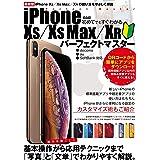 初めてでもすぐわかるiPhone XS/XS Max/XR パーフェクトマスター (メディアックスMOOK)