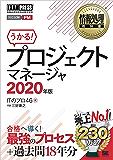 情報処理教科書 プロジェクトマネージャ 2020年版