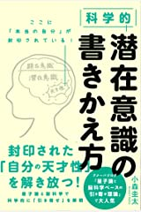 科学的 潜在意識の書きかえ方 単行本(ソフトカバー)