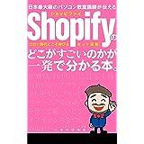 【2020年最新版】Shopifyのどこがすごいのかが一発で分かる本: コロナ時代にこそ伸びるネット通販