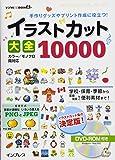 手作りグッズやプリント作成に役立つ!イラストカット大全10000 (デジタル素材BOOK)