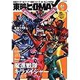 東映ヒーローMAX Vol.61 (タツミムック)