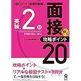 [CD付] 英検2級 面接・攻略ポイント20